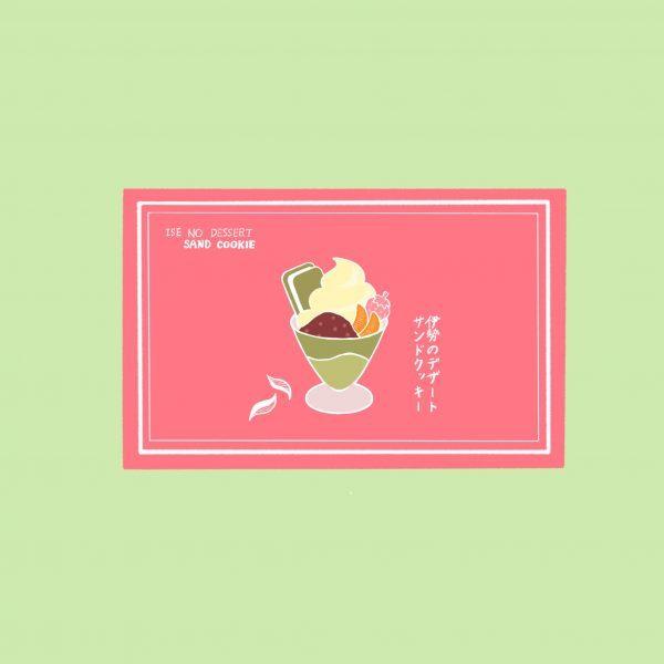 パッケージイラスト③伊勢のデザートサンドクッキー