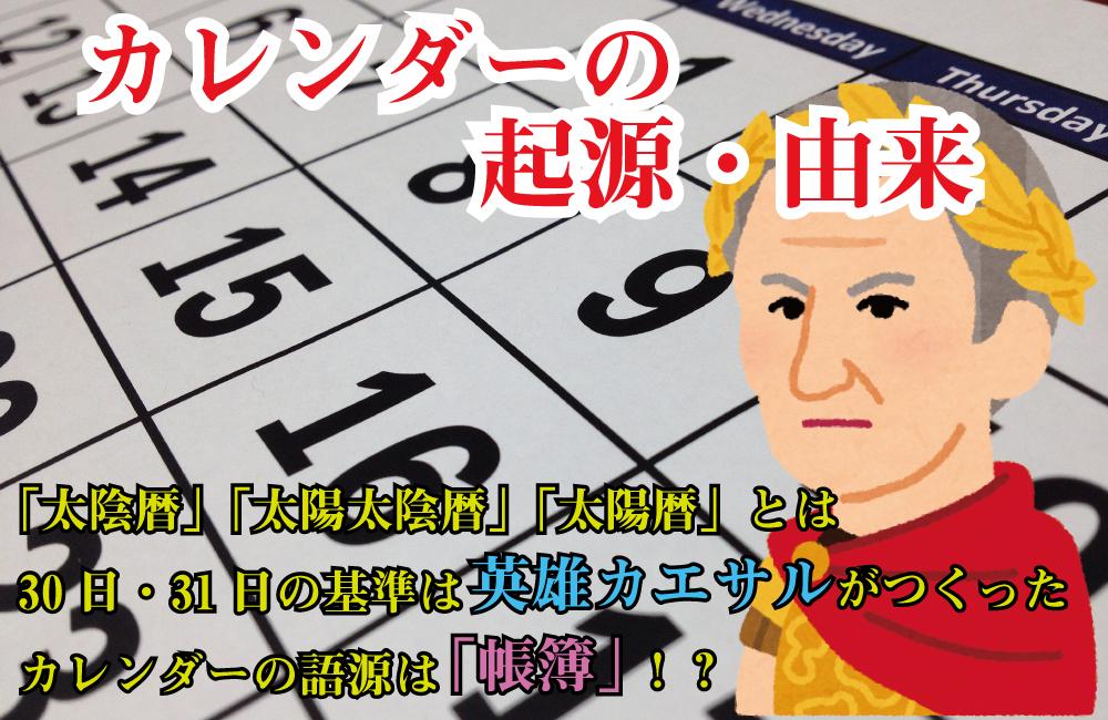 カレンダーの起源・由来