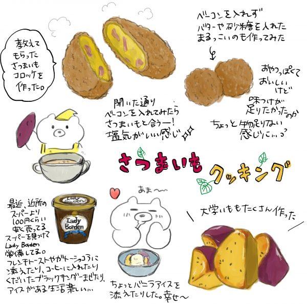 食べ物イラスト⑥さつまいもクッキング